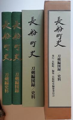 Osafune choshi (History of Osafune)